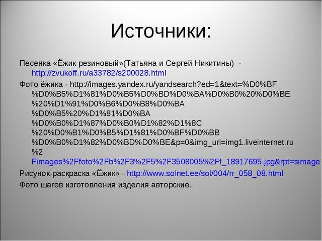 Источники: Песенка «Ёжик резиновый»(Татьяна и Сергей Никитины) - http://zvuko...