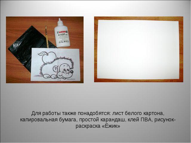 Для работы также понадобятся: лист белого картона, капировальная бумага, прос...