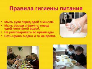 Правила гигиены питания Мыть руки перед едой с мылом. Мыть овощи и фрукты пер