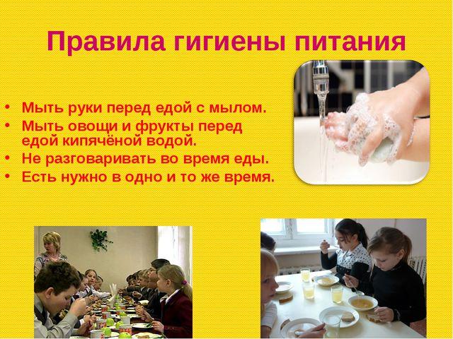 Правила гигиены питания Мыть руки перед едой с мылом. Мыть овощи и фрукты пер...