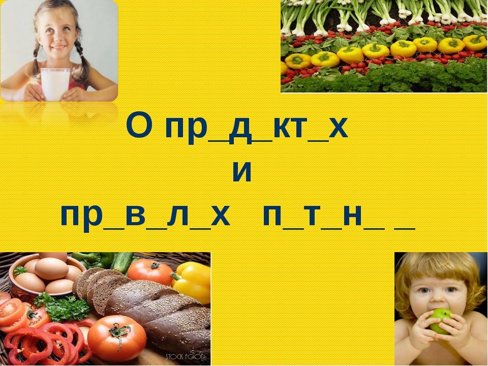 О пр_д_кт_х и пр_в_л_х п_т_н_ _
