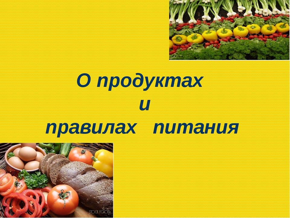 О продуктах и правилах питания