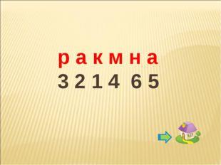 р а к м н а 3 2 1 4 6 5