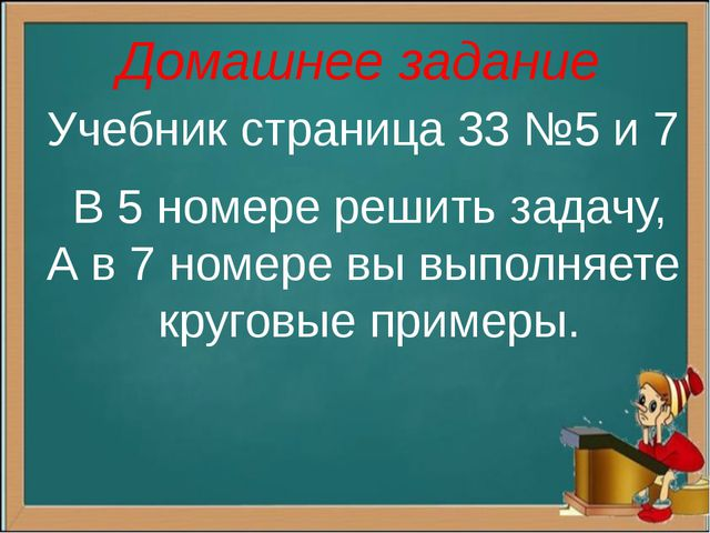 Домашнее задание Учебник страница 33 №5 и 7 В 5 номере решить задачу, А в 7 н...