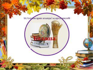 Ы.Алтынсарин атындағы орта мектебі Болашақ