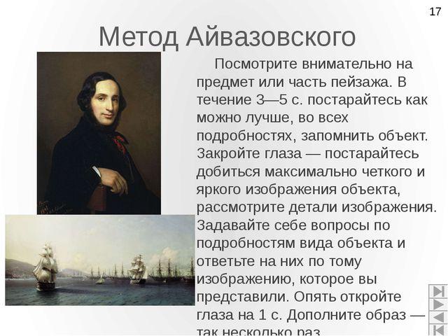 Метод Айвазовского Посмотрите внимательно на предмет или часть пейзажа. В теч...