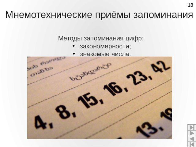 Мнемотехнические приёмы запоминания Методы запоминания цифр: закономерности;...