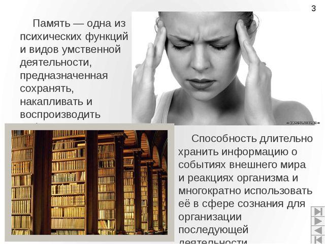 Память — одна из психических функций и видов умственной деятельности, предназ...