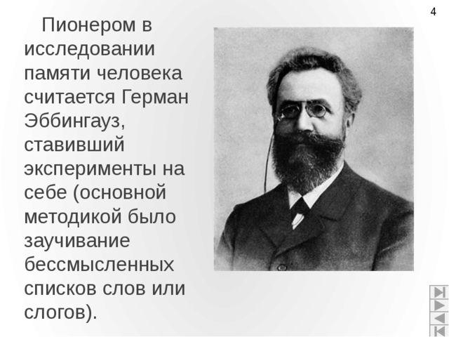 Пионером в исследовании памяти человека считается Герман Эббингауз, ставивший...