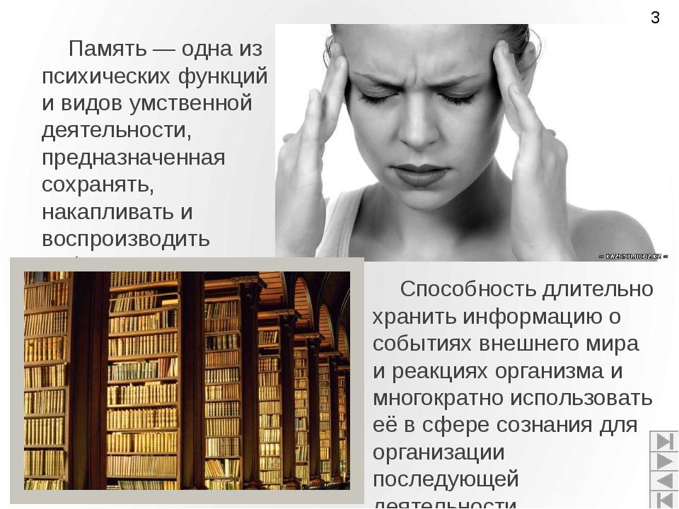 Цитаты о памяти в психологии