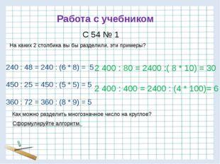 Работа с учебником С 54 № 1 На каких 2 столбика вы бы разделили, эти примеры?