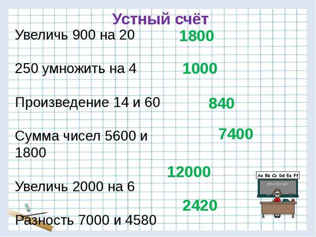 Устный счёт Увеличь 900 на 20 250 умножить на 4 Произведение 14 и 60 Сумма чи...
