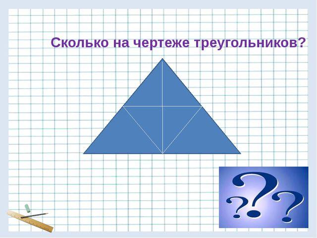 Сколько на чертеже треугольников? 13