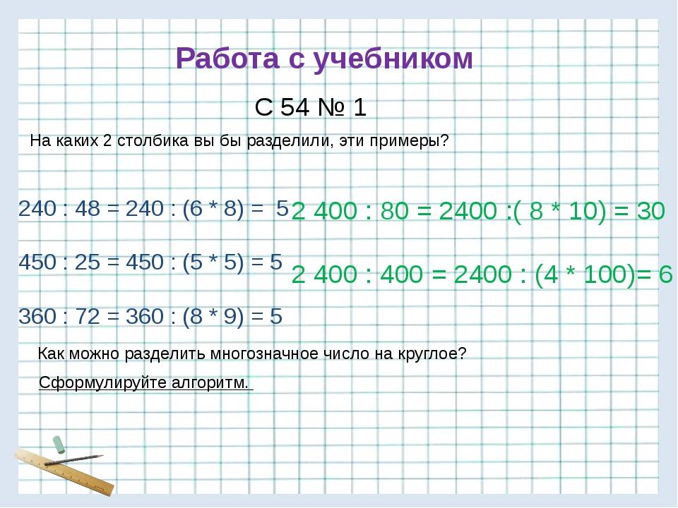 Работа с учебником С 54 № 1 На каких 2 столбика вы бы разделили, эти примеры?...