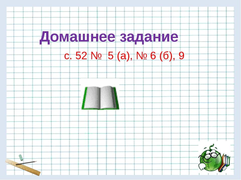 Домашнее задание с. 52 № 5 (а), № 6 (б), 9