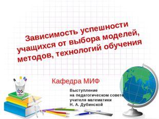 Зависимость успешности учащихся от выбора моделей, методов, технологий обучен