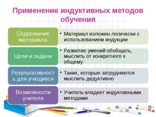 Применение индуктивных методов обучения