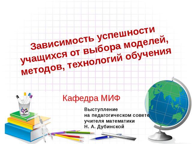 Зависимость успешности учащихся от выбора моделей, методов, технологий обучен...