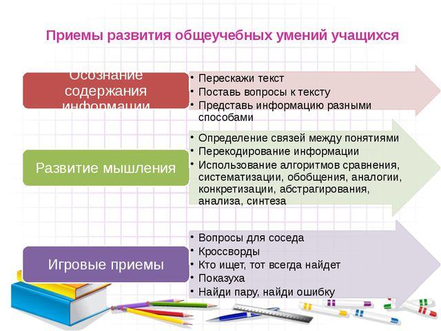 Приемы развития общеучебных умений учащихся