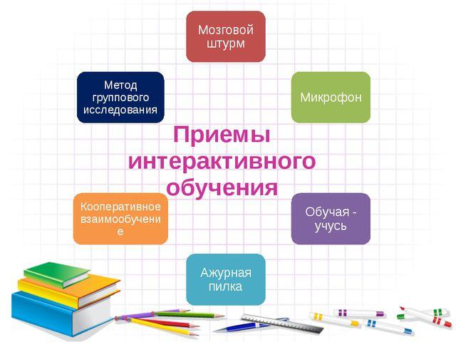 Приемы интерактивного обучения