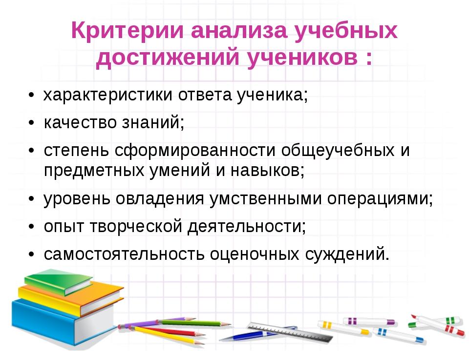 Критерии анализа учебных достижений учеников : характеристики ответа ученика;...