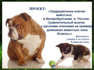 «Традиционные клички животных в Великобритании и России. Сравнительный анализ