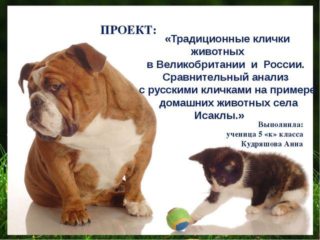 «Традиционные клички животных в Великобритании и России. Сравнительный анализ...