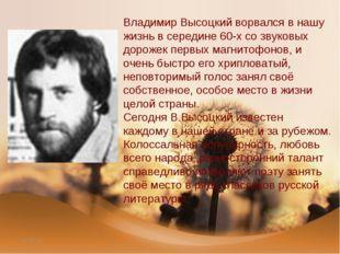 * * Владимир Высоцкий ворвался в нашу жизнь в середине 60-х со звуковых дорож