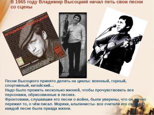 В 1965 году Владимир Высоцкий начал петь свои песни со сцены Песни Высоцкого