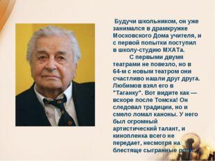 Будучи школьником, он уже занимался в драмкружке Московского Дома учителя, и