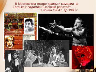 В Московском театре драмы и комедии на Таганке Владимир Высоцкий работает с к