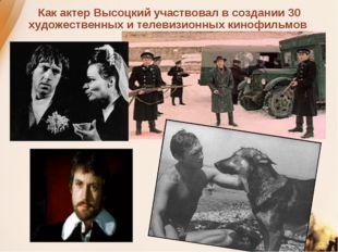 Как актер Высоцкий участвовал в создании 30 художественных и телевизионных ки