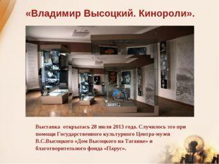 «Владимир Высоцкий. Кинороли». 28 июля 2013 г.в музее истории Томска открылас