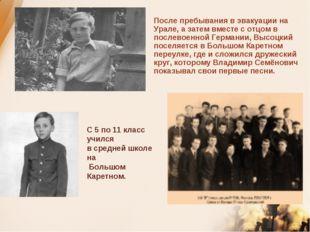 После пребывания в эвакуации на Урале, а затем вместе с отцом в послевоенной