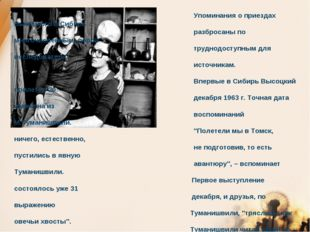 Упоминания о приездах Высоцкого в Сибирь разбросаны по многочисленным, пор