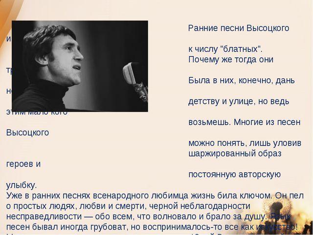 """Ранние песни Высоцкого иногда относят к числу """"блатных"""". Почему же тогда они..."""