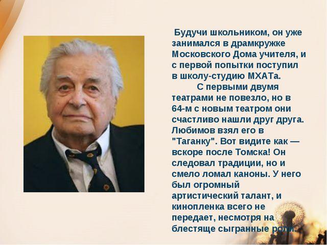 Будучи школьником, он уже занимался в драмкружке Московского Дома учителя, и...