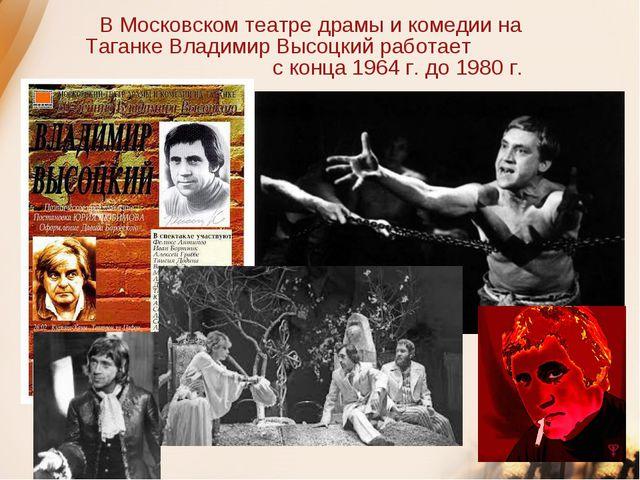 В Московском театре драмы и комедии на Таганке Владимир Высоцкий работает с к...