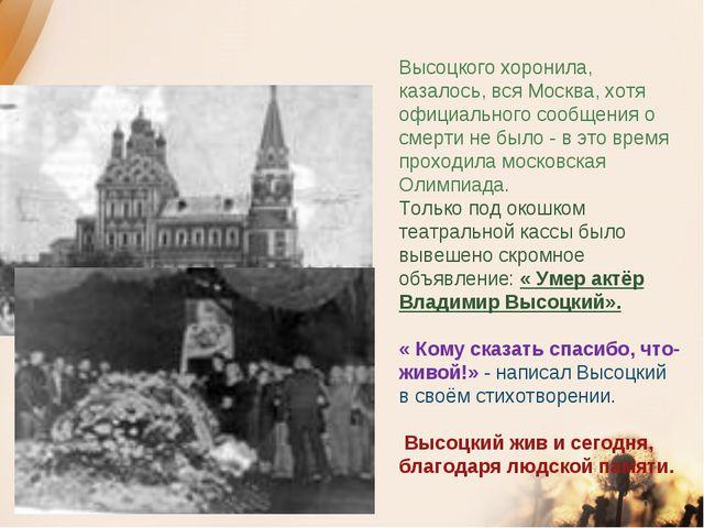 * * Высоцкого хоронила, казалось, вся Москва, хотя официального сообщения о с...