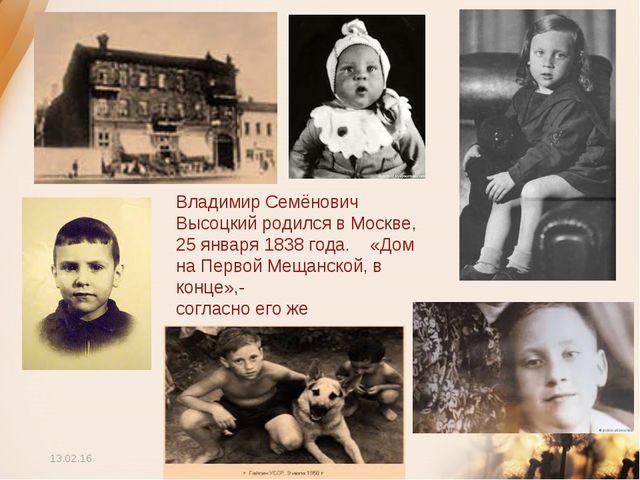 * Владимир Семёнович Высоцкий родился в Москве, 25 января 1838 года. «Дом на...