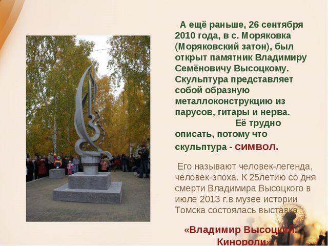 А ещё раньше, 26 сентября 2010 года, в с. Моряковка (Моряковский затон), был...