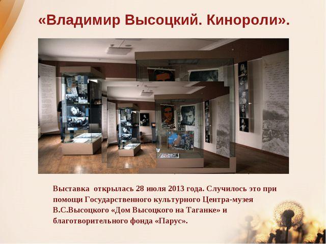 «Владимир Высоцкий. Кинороли». 28 июля 2013 г.в музее истории Томска открылас...