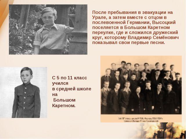 После пребывания в эвакуации на Урале, а затем вместе с отцом в послевоенной...