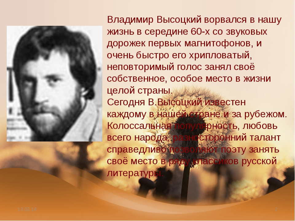 * * Владимир Высоцкий ворвался в нашу жизнь в середине 60-х со звуковых дорож...
