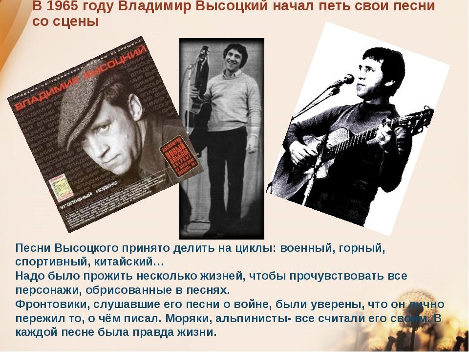 В 1965 году Владимир Высоцкий начал петь свои песни со сцены Песни Высоцкого...