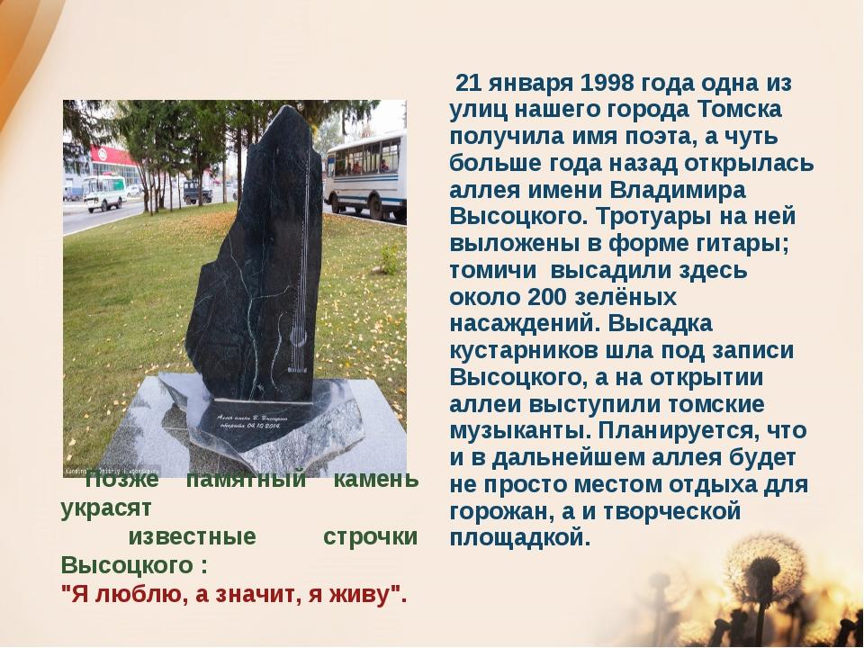21 января 1998 года одна из улиц нашего города Томска получила имя поэта, а...