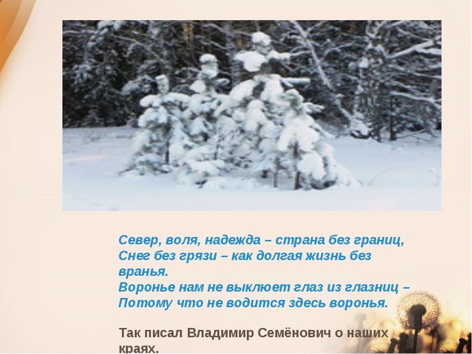 Север, воля, надежда – страна без границ, Снег без грязи – как долгая жизнь...
