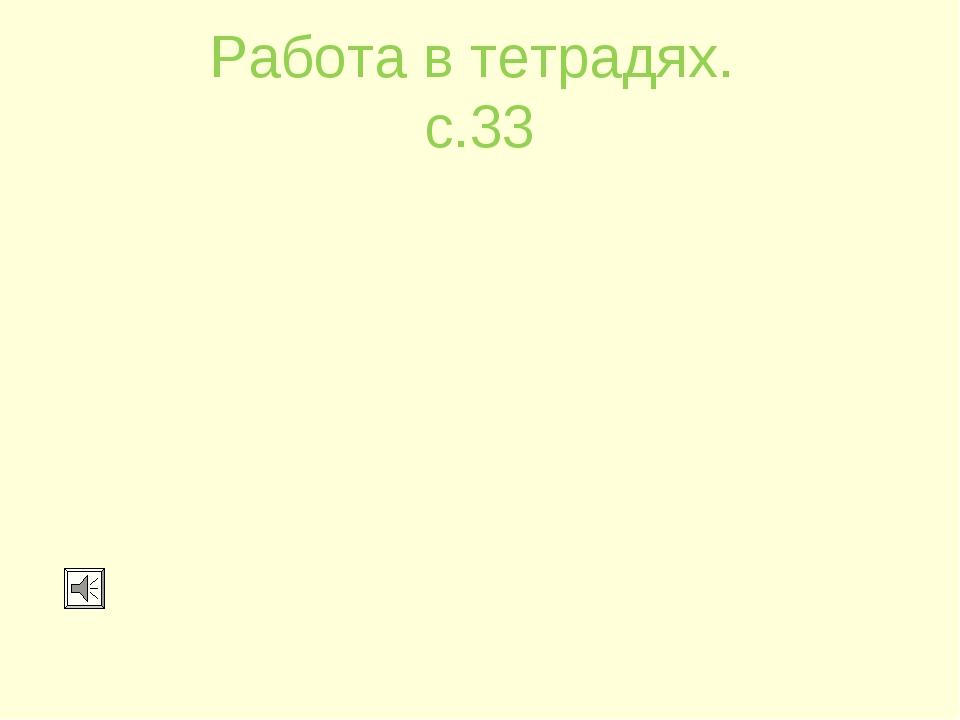 Работа в тетрадях. с.33