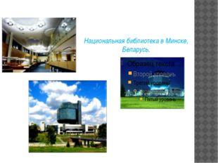 Национальная библиотека в Минске, Беларусь.