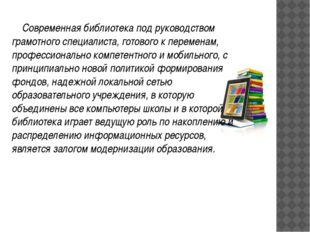 Современная библиотека под руководством грамотного специалиста, готового к п